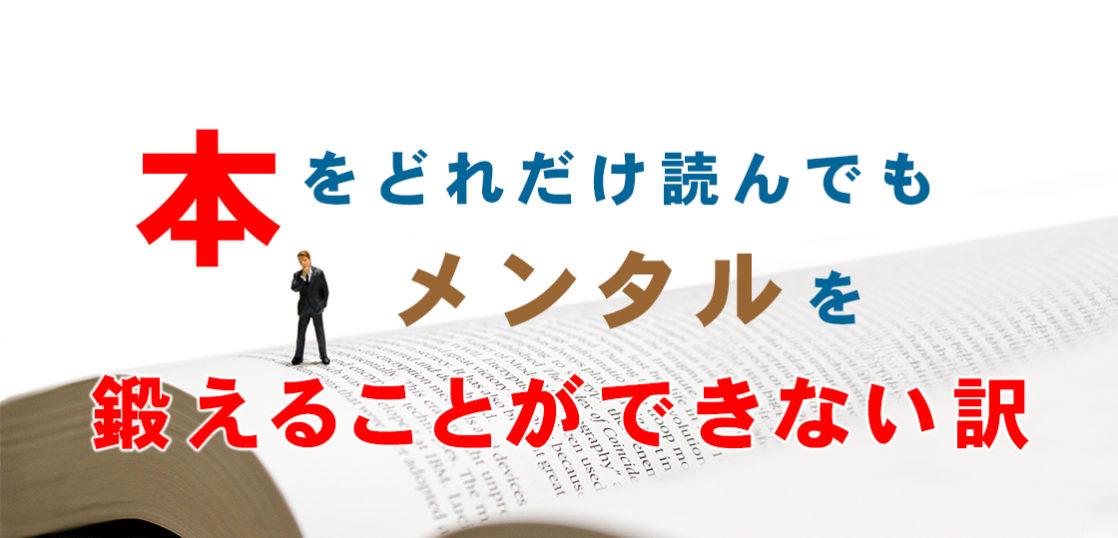 本とメンタル