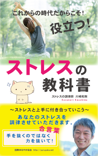 改訂版「ストレスの教科書」を1冊まるごと!PDFファイルでプレゼント!